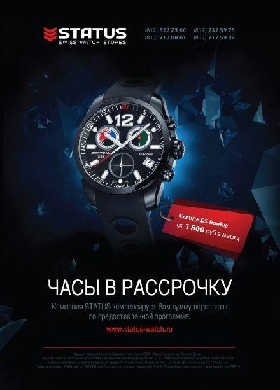 Московское время, Москва, Салон часов, сеть
