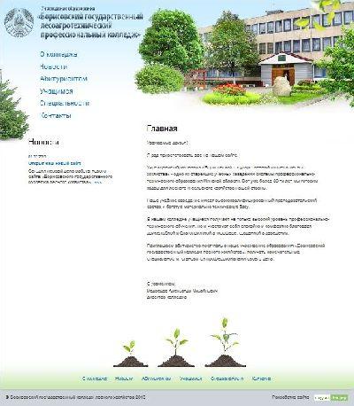 Редизайн сайта креативно профессионально