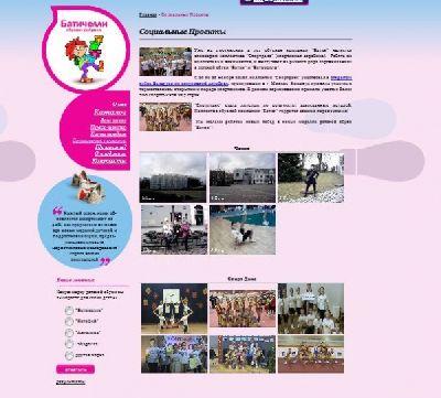Дизайна концепт разработала сайт