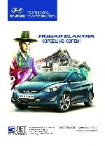 Новая рекламная кампания «TDI Group» для Hyundai (16.10.2014)